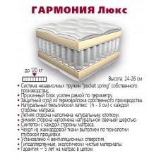 ГАРМОНИЯ ЛЮКС