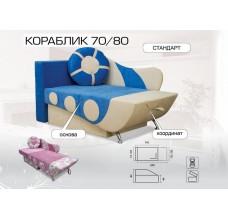 КОРАБЛИК 70